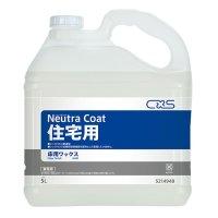 シーバイエス ニュートラコート(住宅用)[5L] - 業務用ハウスクリーニング向け床用樹脂仕上剤