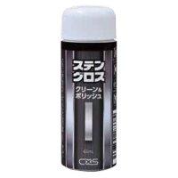 シーバイエス ステングロス クリーン&ポリッシュ[65mL x12] - ステンレス専用仕上げ剤
