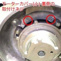iK-120(next)用モーターカバー(小)裏側取付ネジ(2個入)