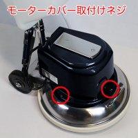 iK-120(next)用モーターカバー取付ネジ(3個入)