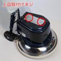 iK-120(next)用上皿ネジ(2個入)