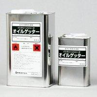 紺商 オイルゲッター - 鉱油用洗浄剤
