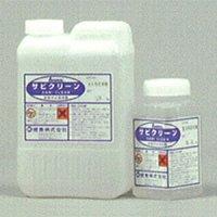 紺商 サビクリーン - 鉄サビ専用洗浄剤