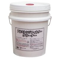 横浜油脂工業(リンダ) アルミレンジフィルタークリーナー[18kg] - アルミレンジフィルター用剥離洗浄剤