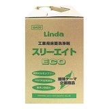 横浜油脂工業(リンダ) スリーエイトECO [18kg] - 工業用床面洗浄剤