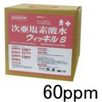 万立(白馬) 次亜塩素酸水ウィッキルS(60ppm)[10L] - ノロウイルス・インフルエンザ対応!水のようにやさしい超強力除菌・消臭剤