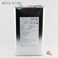 ミヤキ プライマー[4L/16L] - コーティング下地処理剤