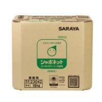 サラヤ シャボネットゴールドグリーン 18kg - 手洗い用石けん液 医薬部外品