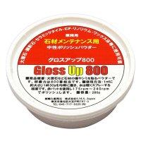 S.M.S.Japan グロスアップ800[280g] - 石材用研磨剤