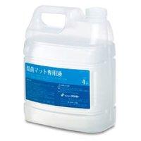 テラモト 除菌マット専用液[4L] - 除菌マット専用殺菌消毒剤