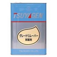 つやげん グレートリムーバー [18L] - 強アルカリ性タイプ ハクリ剤