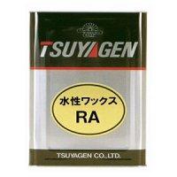 つやげん 水性ワックスRA[18L] - 艶出し剤