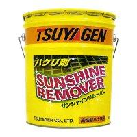 つやげん サンシャインリムーバー [18L] - ノンリンスタイプ ハクリ剤