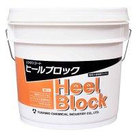 ユシロ ユシロンコート ヒールブロック[14L] - 耐ヒールマーク性樹脂ワックス