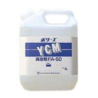 ユシロ ポリーズ FA-50 [4L] - 消泡剤