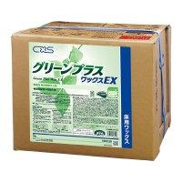 シーバイエス グリーンプラスワックスEX[18L] - 環境配慮型業務用床用ワックス