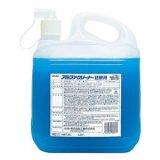 横浜油脂工業(リンダ) アルファクリーナー(詰替・2倍希釈タイプ)[4Lx2] - エアコンパネル用洗剤