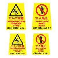 山崎産業 プロテック ペタサイン(4ヶ国語)