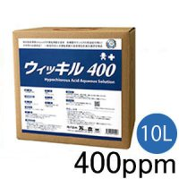 万立(白馬) 次亜塩素酸水ウィッキル(400ppm)[10L] - ノロウイルス・インフルエンザ対応!水のようにやさしい超強力除菌・消臭剤