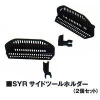 SYR サイドツールホルダー[2個セット]