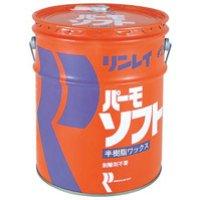 リンレイ パーモソフト[18L] - 補修性に優れた半樹脂ワックス
