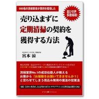 【書籍】『売り込まずに定期清掃の契約を獲得する方法』 - 600名の清掃業者が定期清掃の契約を獲得した日本で初めての清掃業者のための営業バイブル(会員限定で3,500円の書籍を無料プレゼント!)[※お支払い方法は「銀行振込」を選択して下さい・他商品とは別送]