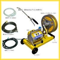 エクサパワーR - 高耐圧・高吐出力洗浄ガン・ホースリール付エアコン洗浄機セット