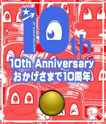 10th Anniversary  おかげさまで10周年