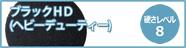 アメリコ フロアパッド ブラックHD(ヘビーデューティー) (硬さレベル8)