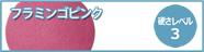アメリコ フロアパッド フラミンゴピンク (硬さレベル3)