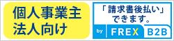 【法人・事業主限定 月末締め翌月末払いサービス FREX B2B】