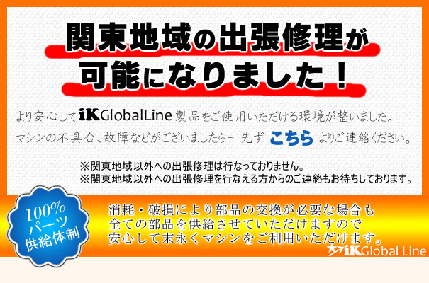 【iK Global Line】100%パーツ供給体制