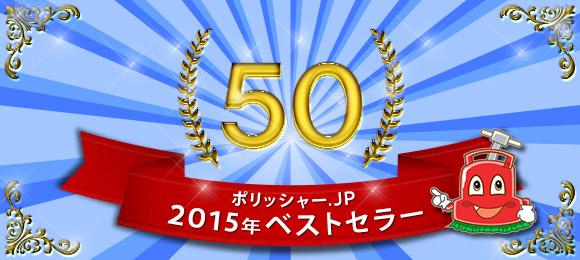 ポリッシャー.JP 2015年ベストセラー50