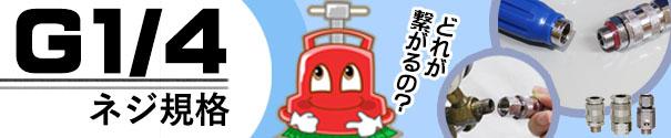 ネジ規格G1/4のエアコン洗浄用品について