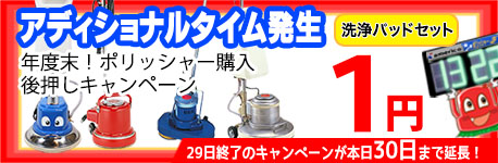 ■年度末ポリッシャー購入後押し!洗浄パッドセット1円キャンペーン!■