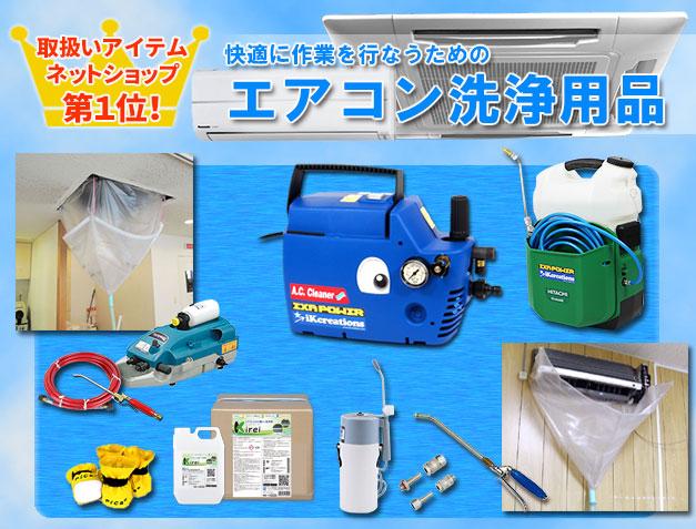 快適な作業を行なうためのエアコン洗浄用品 取扱いアイテム ネットショップ第一位!
