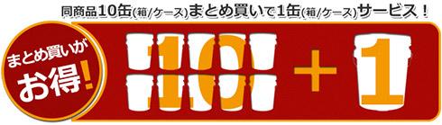 同一商品10缶ご購入で1缶サービス!10+1缶(箱/ケース)サービス対象商品はこちらから