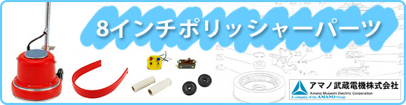 musashi製8インチポリッシャー用パーツ・消耗部品リスト