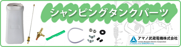 musashi製シャンピングタンク用パーツリスト