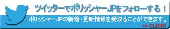 ポリッシャー.JP新着・更新情報