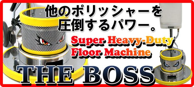 MERCURY THE BOSS-2サイズ変更可能(15
