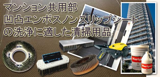 マンション共用部(廊下・階段等)の凹凸エンボスノンスリップシートの汚れ洗浄用掃除用品