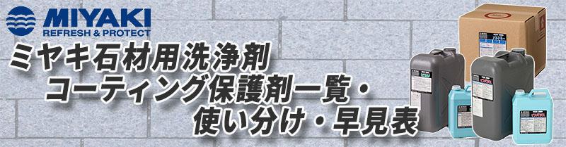 ミヤキ石材用洗浄剤・コーティング保護剤一覧・使い分け・早見表
