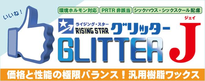 ■リニューアルで性能がアップ!価格と性能の極限バランス!■RISING STAR GLITTER J(ライジング・スター グリッターJ) - 高性能・リーズナブル汎用樹脂ワックス