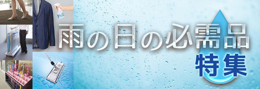 梅雨・秋雨・大雨時等、雨の日の必需品特集