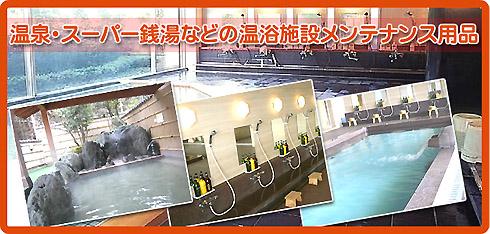 温泉・スーパー銭湯・大浴場・お風呂・健康ランドなどの温浴施設メンテナンス用品