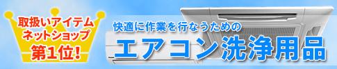 エアコン洗浄用品 取扱いアイテム ネットショップ第一位!