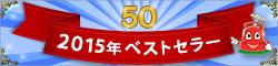 ポリッシャーJP 2015年ベストセラー50