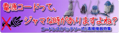コードレス(バッテリー式)清掃機器特集