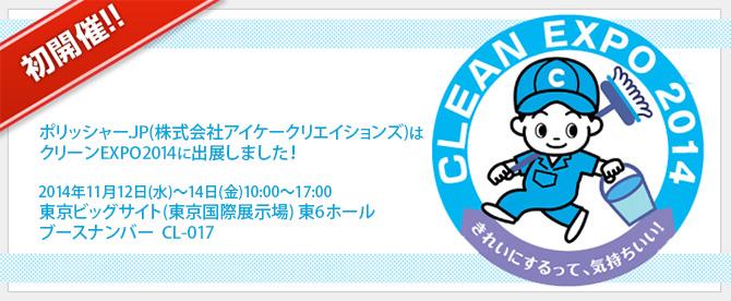 あらゆる「お掃除・清掃ビジネス」が一堂に会するアジア最大の清掃技術展示会 クリーンEXPO2014